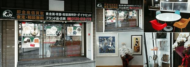 くらや水戸駅前店の公式サイト