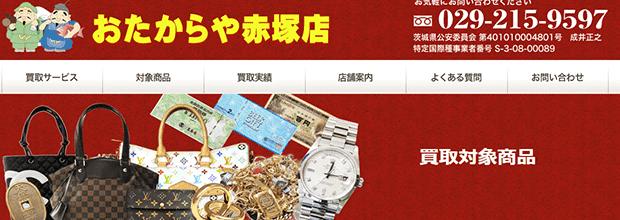 おたからや赤塚店の公式サイト