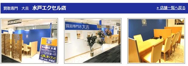 大吉水戸エクセル店の公式サイト