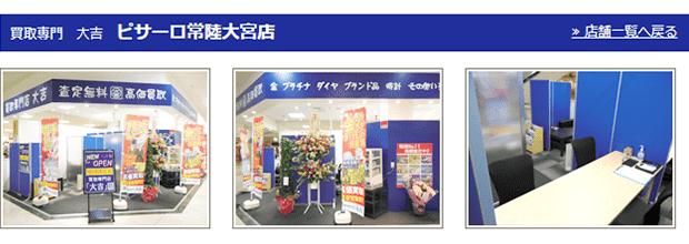 大吉ピサーロ常陸大宮店の公式サイト