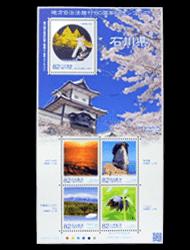 石川地方自治法施行60周年記念切手