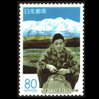 山を愛した文学者切手