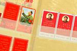 中国切手「毛沢東」の買取価格について