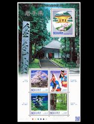地方自治法施行60周年記念シリーズ岩手県の切手情報