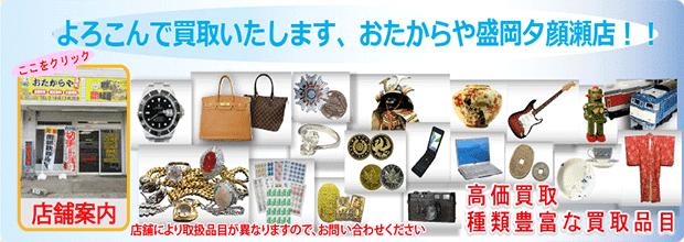おたからや盛岡夕顔瀬店の公式サイト