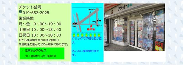 日本チケット盛岡の公式サイト