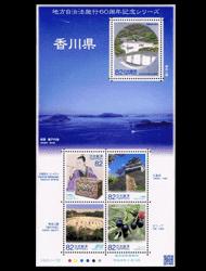 香川地方自治法施行60周年記念切手