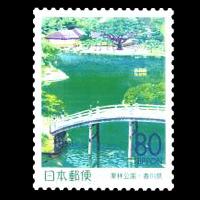 栗林公園切手