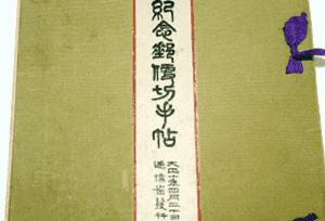 日本切手(記念切手)