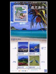地方自治法施行60周年記念シリーズ鹿児島県の切手情報