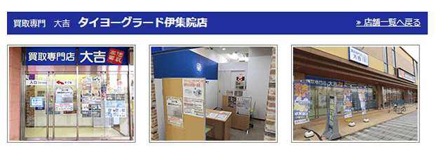 大吉グラード伊集院店の公式サイト