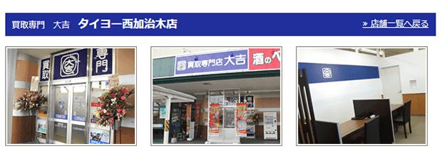 大吉タイヨー西加治木店の公式サイト