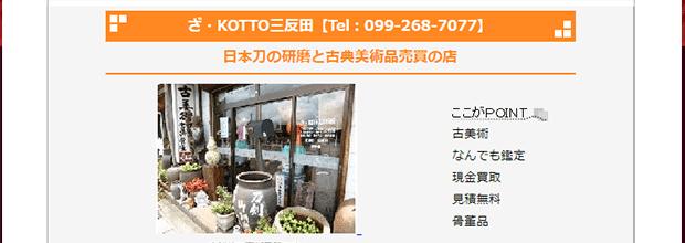 ざKOTTO三反田の公式サイト