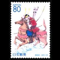 「源頼朝」切手