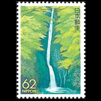 「洒水の滝」切手