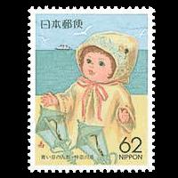 青い目の人形切手