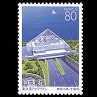 「東京湾アクアライン」切手