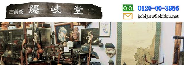 隠岐堂大和店の公式サイト