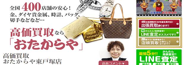 おたからや東戸塚店の公式サイト