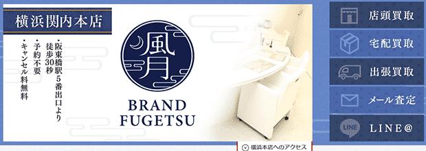 ブランド風月横浜関内本店の公式サイト