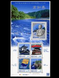 地方自治法施行60周年記念シリーズ高知県の切手情報
