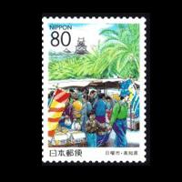 高知城と日曜市切手
