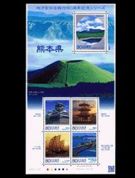 地方自治法施行60周年記念シリーズ熊本県の切手情報