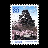 「熊本城築城400年祭」切手