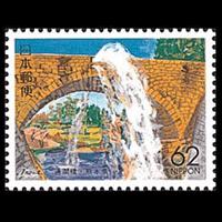 「通潤橋」切手