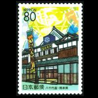 「八千代座」切手