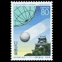 1997年男子世界ハンドボール選手権大会切手