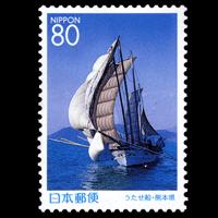 「うたせ船」切手