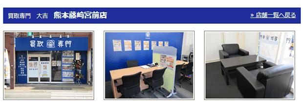 大吉熊本藤崎宮前店の公式サイト