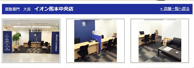 大吉イオン熊本中央店の公式サイト
