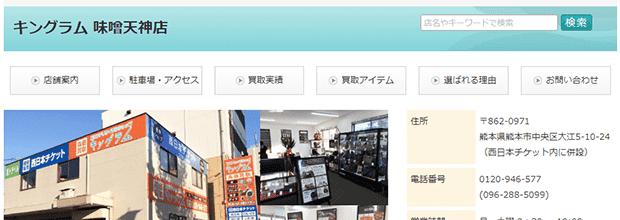キングラム味噌天神店の公式サイト