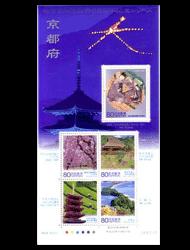 京都地方自治法施行60周年記念切手