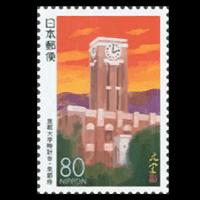 「京都大学時計台」切手