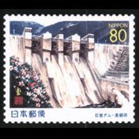 「日吉ダム」切手
