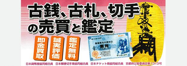 嵯峨乃コインの公式サイト