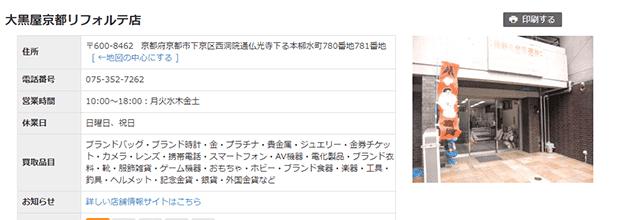 大黒屋京都リフォルテ店の公式サイト
