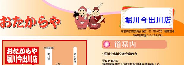 おたからや堀川今出川店の公式サイト