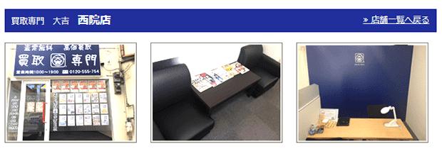 大吉西院店の公式サイト