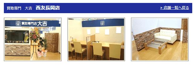 大吉西友長岡店の公式サイト
