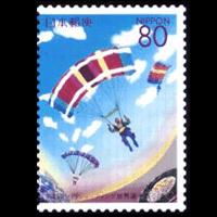 第25回パラシューティング世界選手権切手