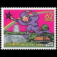 「忍者の里・伊賀」切手