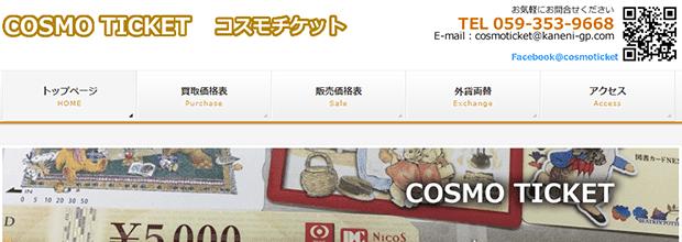コスモチケットの公式サイト