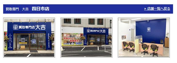 大吉四日市店の公式サイト