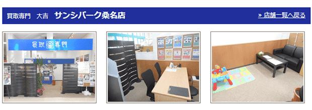大吉サンシパーク桑名店の公式サイト