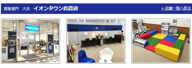 大吉イオンタウン鈴鹿店の公式サイト