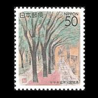 「ケヤキ並木」切手